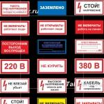 informacionnye-tablichki-11