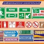informacionnye-tablichki-7