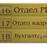 informacionnye-tablichki-9