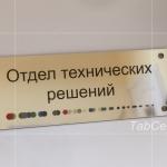 izgotovlenie-tablichek-17