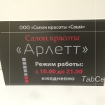 izgotovlenie-tablichek-19