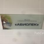 izgotovlenie-tablichek-23