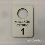 nomerki-dlya-garderoba-3