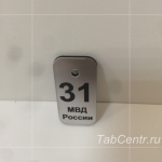nomerki-dlya-garderoba-7