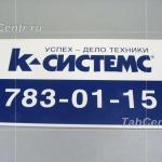 plastikovye-tablichki-1