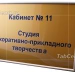 plastikovye-tablichki-3