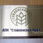 tablichki-iz-nerzhaveyushchej-stali-10