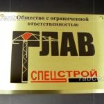 tablichki-iz-nerzhaveyushchej-stali-4