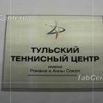 tablichki-iz-nerzhaveyushchej-stali-7