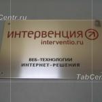 tablichki-iz-nerzhaveyushchej-stali-9