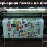 печать этикеток на пленке