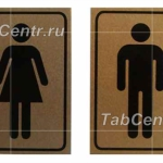tablichki-na-dver-tualeta-2