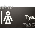 tablichki-na-dver-tualeta-7