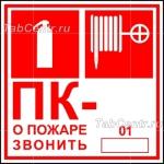 tablichki-po-pozharnoj-bezopasnosti-10
