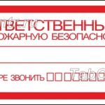 tablichki-po-pozharnoj-bezopasnosti-3