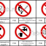 tablichki-po-pozharnoj-bezopasnosti-9