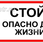 zapreshchayushchie-tablichki-1
