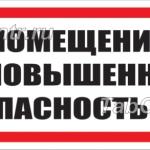 zapreshchayushchie-tablichki
