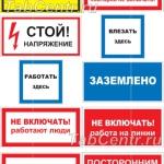 zapreshchayushchie-tablichki-2