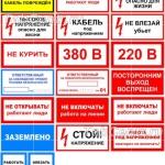 zapreshchayushchie-tablichki-3