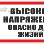 zapreshchayushchie-tablichki-4