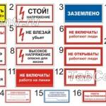 zapreshchayushchie-tablichki-6