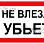 zapreshchayushchie-tablichki-9
