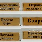 металлически таблички на дверь